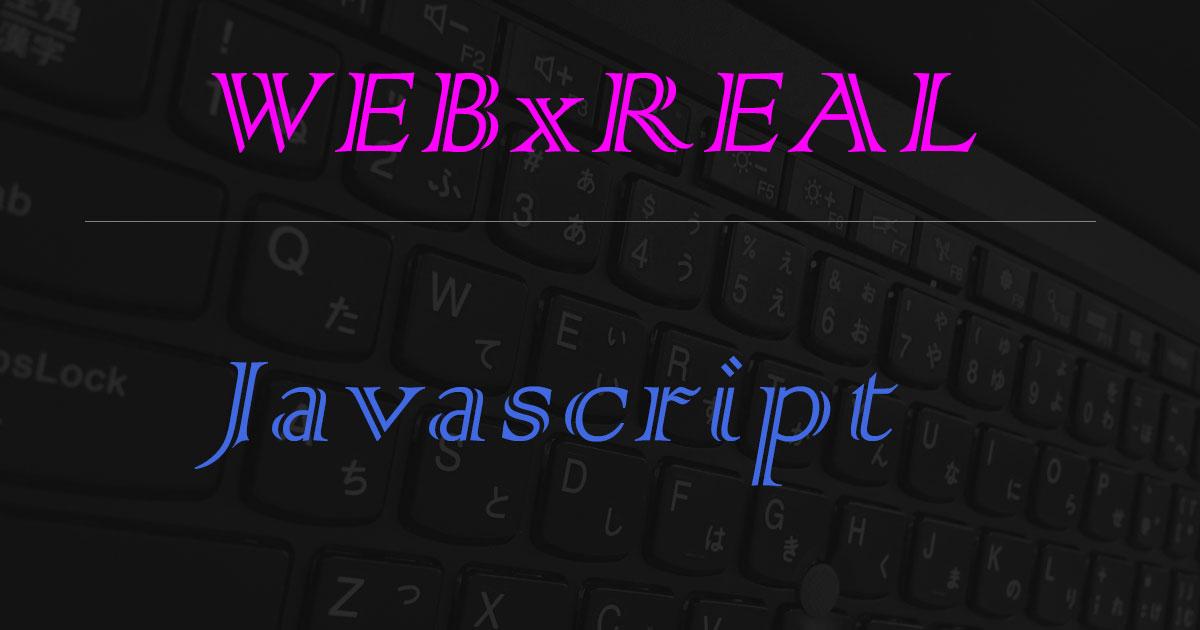 webxreal-javascript
