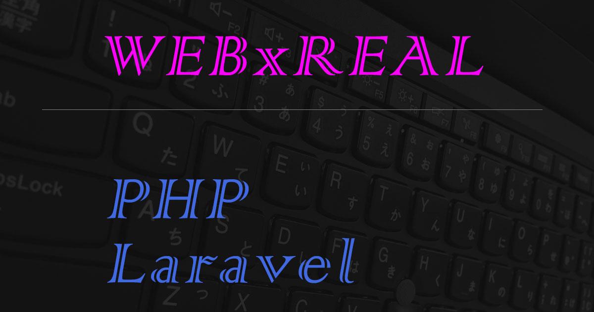 webxreal-php-laravel