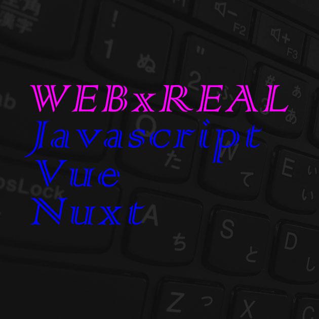 webxreal-630-javascript-vue-nuxt